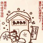 わやわや劇場〜青森の人の温かさ〜